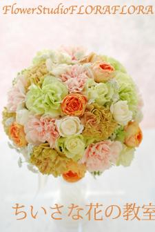 フローラフローラちいさな花の教室 7月の生徒さん作品 プリザ&生花_a0115684_1335683.jpg