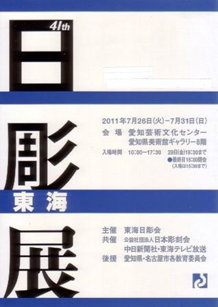 第41回 日彫展 東海展_e0126489_1895556.jpg