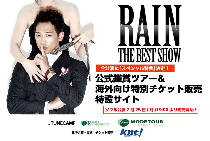2011 RAIN TOUR「 THE BEST SHOW」_c0047605_619343.jpg
