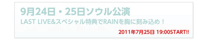 2011 RAIN TOUR「 THE BEST SHOW」_c0047605_6194792.jpg