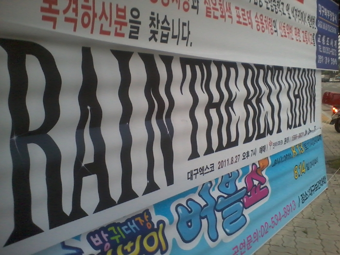 2011 RAIN TOUR「 THE BEST SHOW」_c0047605_6202218.jpg