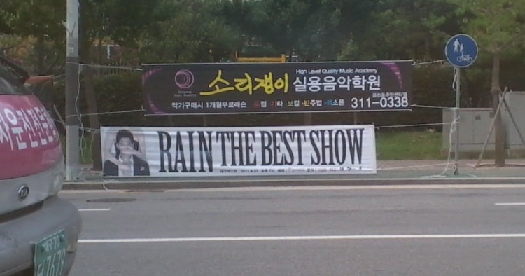 2011 RAIN TOUR「 THE BEST SHOW」_c0047605_6203151.jpg