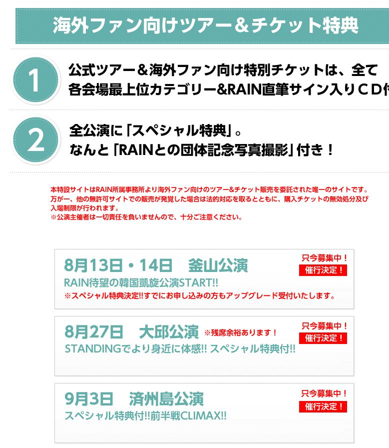 2011 RAIN TOUR「 THE BEST SHOW」_c0047605_6214669.jpg