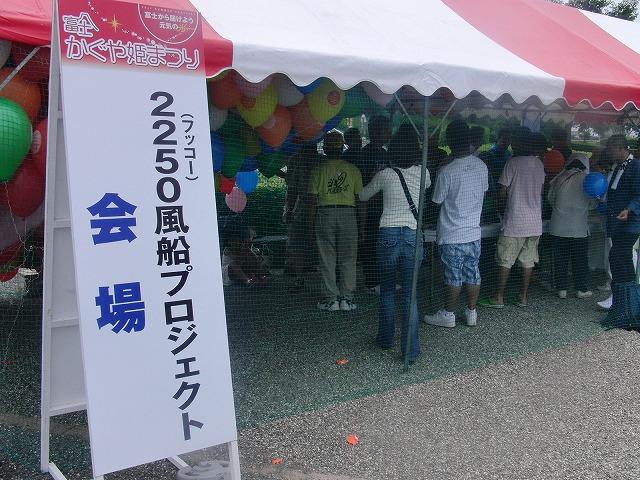 富士まつりと「2250(フッコー)風船プロジェクト」_f0141310_7354880.jpg