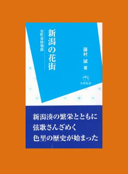 古町芸妓物語『新潟の花街』藤村誠著、朱鷺新書が出版されました_d0178825_13501645.jpg