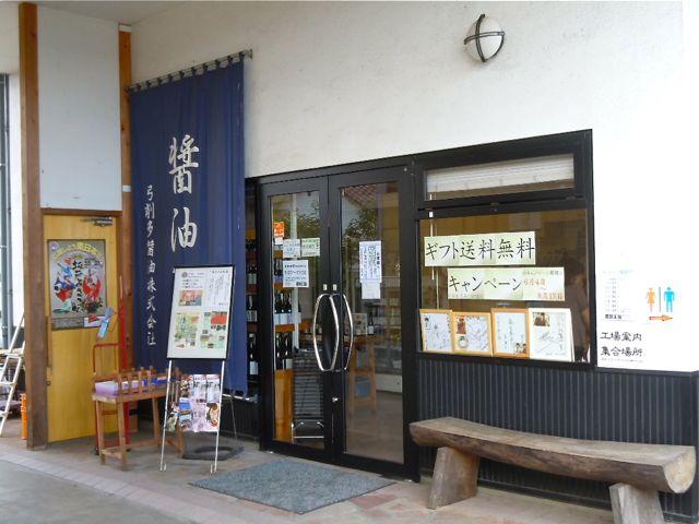 醤遊王国_b0212032_1855216.jpg