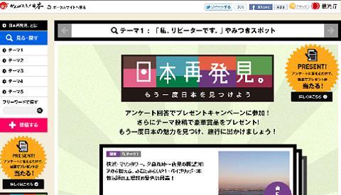 日本再発見 もう一度日本を見つけよう_b0048834_13224258.jpg