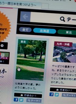 日本再発見 もう一度日本を見つけよう_b0048834_14344361.jpg