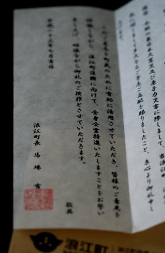 メタルビーズ名古屋教室の皆様へ 浪江町からお手紙を頂きました。_b0048834_1513363.jpg