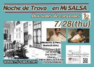 7/28(木)町田キューバ音楽トローバの夕べatミ・サルサ_a0103940_202164.jpg