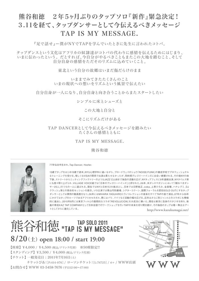 熊谷和徳TAP SOLO2011 8月20日 渋谷www_f0137346_134722100.jpg