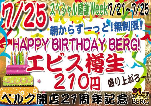 【ベルク開店21周年記念】 本日開店記念日です♪エビス樽生ビールが210円!心よりお待ちしております!_c0069047_12686.jpg