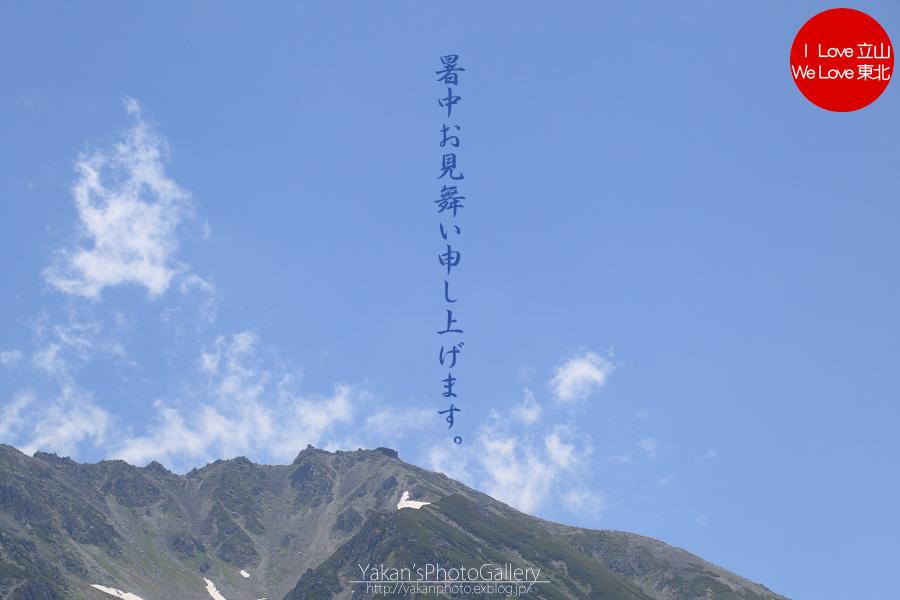 立山連峰山荘めぐり&立山縦走2011 05 「暑中お見舞い申し上げます。」編_b0157849_23213816.jpg