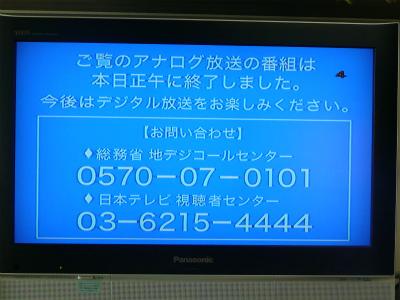 アナログ放送終了_c0087349_5445143.jpg