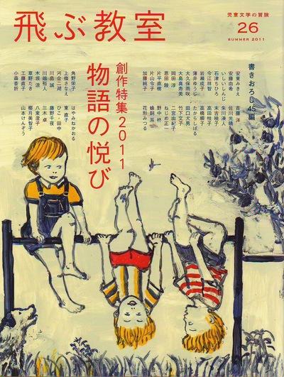「飛ぶ教室」2011夏号_d0161050_1838377.jpg