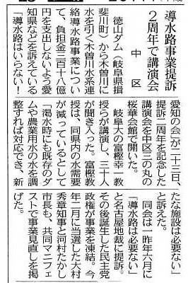 7.23 「住民訴訟」提訴2周年 総会・記念講演会_f0197754_20111979.jpg