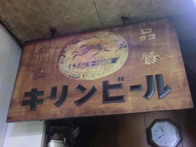 ◆ 小林の酒や _f0238779_6232750.jpg
