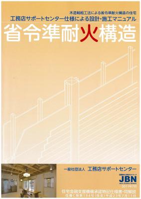 柱・梁桁などムクの木を現しながら「省令準耐火構造」に対応_c0160488_12521.jpg
