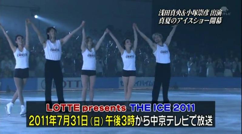 The ICE 2011!!(その2)_b0038294_13104784.jpg