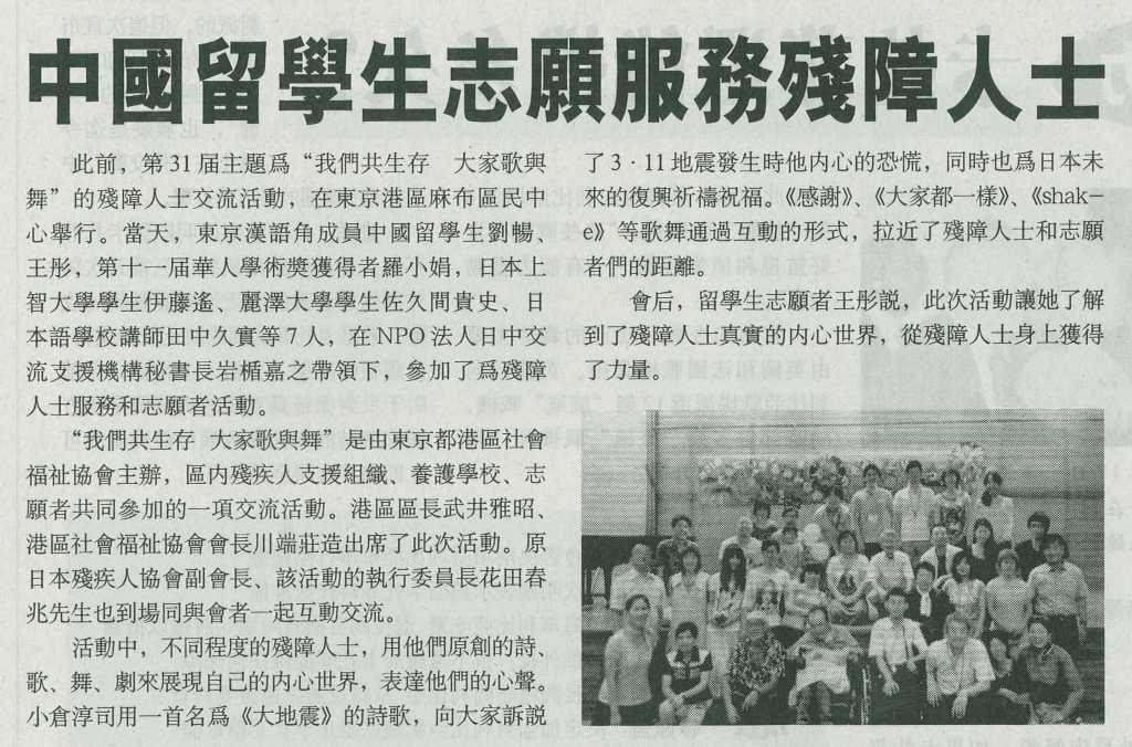 漢語角参加者 ボランティア活動参加の記事 新華時報に掲載_d0027795_12191990.jpg