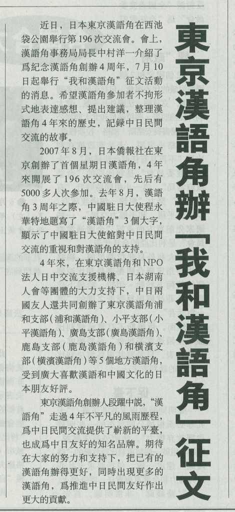 漢語角四周年200回記念メッセージ募集の記事 新華時報に掲載_d0027795_1235341.jpg