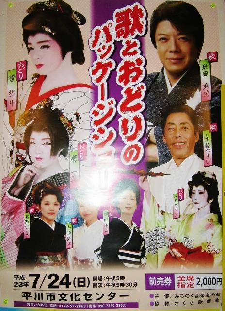 平川市文化センタ-・歌とおどりのパッケージショー_b0083801_210054.jpg