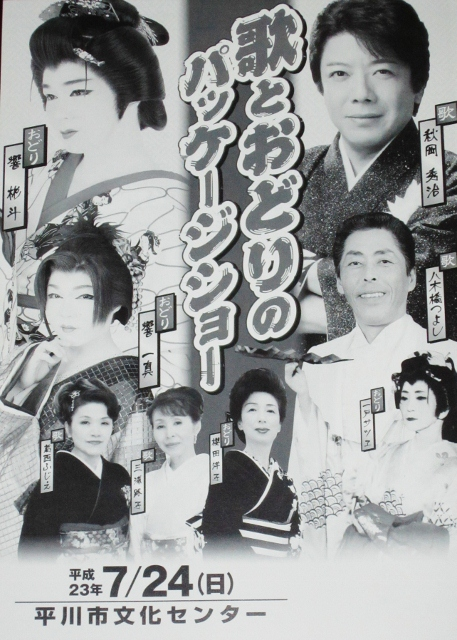 平川市文化センタ-・歌とおどりのパッケージショー_b0083801_21594.jpg