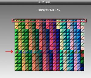 プロファイルを作り続けて腱鞘炎になった、そしてバグ?。_b0194208_10543581.jpg