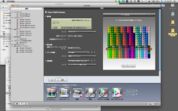 i1のプロファイル計測、別のMacで計測しても同じ結果になった?。_b0194208_22222523.jpg