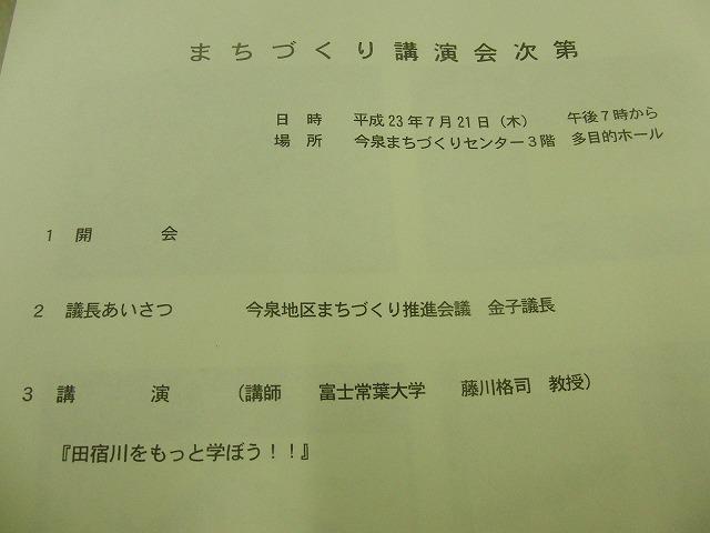 いろいろなことがわかった「田宿川をもっと学ぼう!」講演会_f0141310_785821.jpg