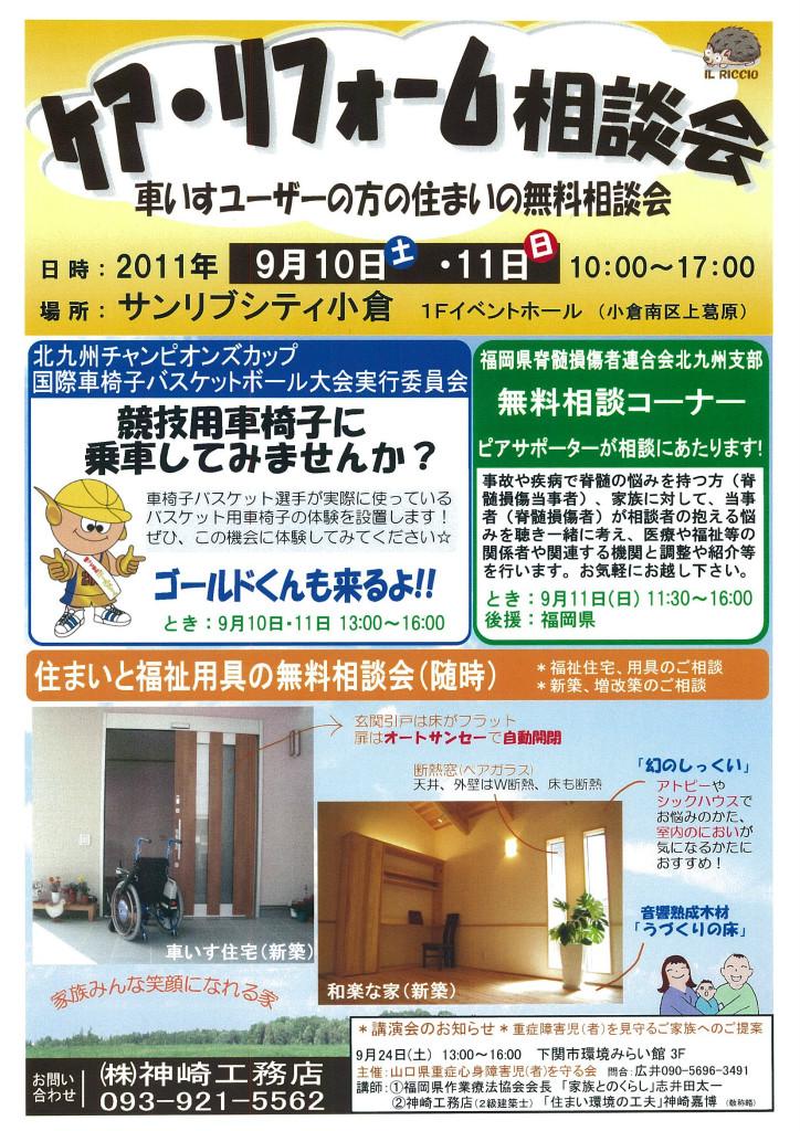ケアリフォーム相談会_d0130212_130224.jpg