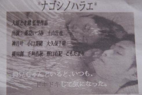 映画ナゴシノハラエ(夏越の祓)@アップリンク/今日26日(火)小品展最終日午後4時まで@アートイマジン_f0006713_6182951.jpg