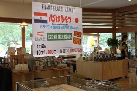 飛騨の豆つきあげ煎餅_d0063218_14114983.jpg