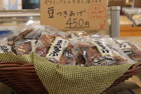 飛騨の豆つきあげ煎餅_d0063218_1431515.jpg