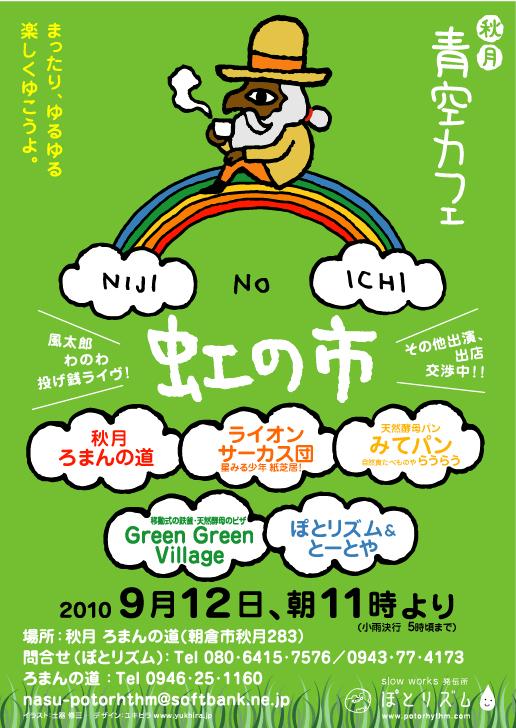 2011「虹の市」~開催♪_a0125419_13512398.jpg