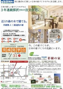 ~戸田市にて完成見学会開催のお知らせ~_f0144724_1451296.jpg