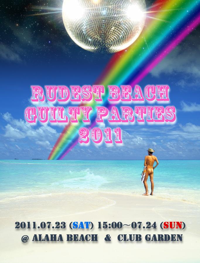 2011 BEACH PARTY vol.1_a0155932_1842307.jpg