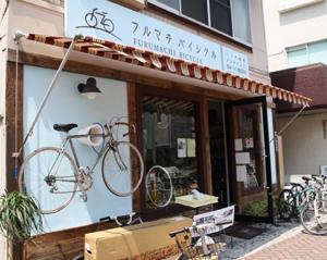 上古町の新しいハンバーグ屋さんとおしゃれな自転車屋さん_d0178448_1141323.jpg