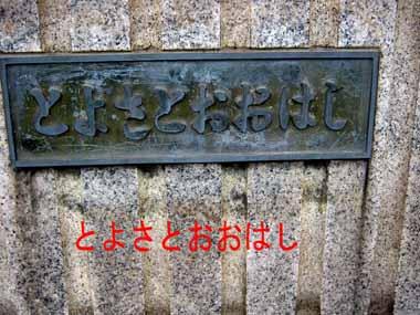 7/4豊里大橋。_d0136282_23585131.jpg