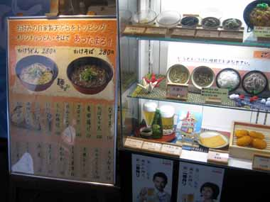 JR京都駅構内『麺倶楽部』♪_d0136282_7491169.jpg
