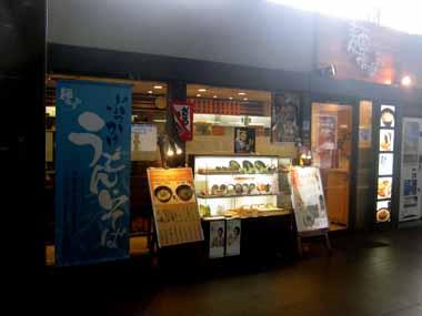 JR京都駅構内『麺倶楽部』♪_d0136282_749333.jpg