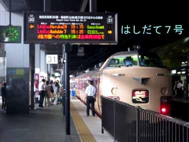 JR京都駅構内『麺倶楽部』♪_d0136282_7494145.jpg