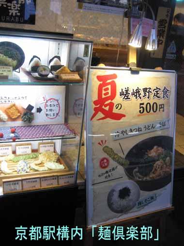 JR京都駅構内『麺倶楽部』♪_d0136282_749444.jpg