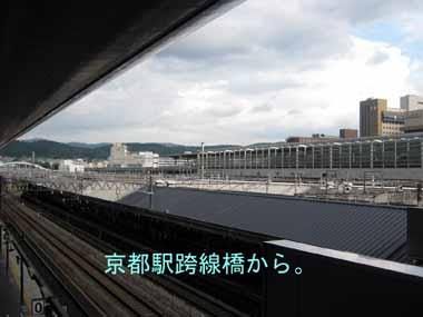 JR京都駅構内『麺倶楽部』♪_d0136282_7502996.jpg