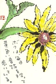 ひまわり・黄色い音符_a0030594_23104517.jpg