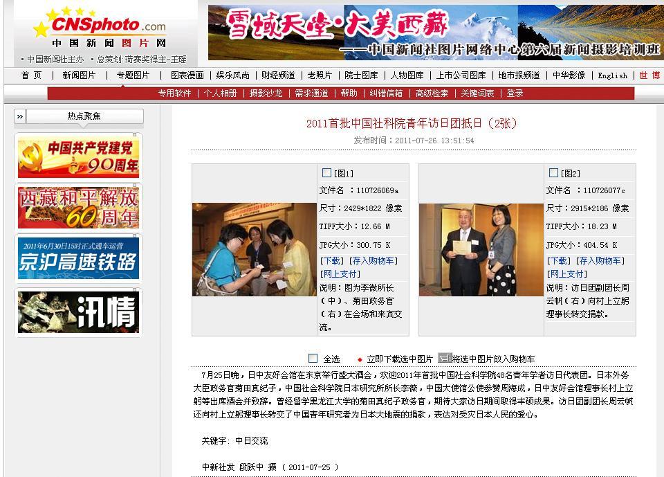中国社会科学院青年訪日団の写真2枚 中国新聞社より配信_d0027795_16391164.jpg