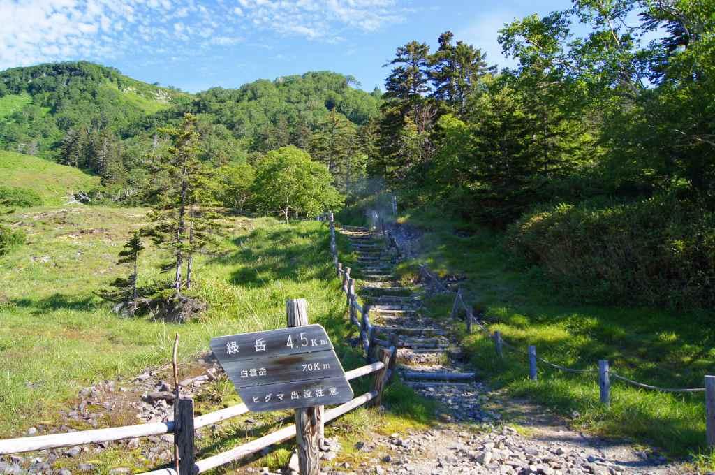 7月24日高原温泉から緑岳-その1-_f0138096_1452117.jpg