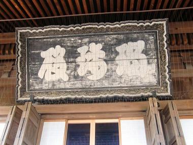 寛永寺根本中堂(上野散歩③ 大江戸散歩)_c0187004_13414024.jpg