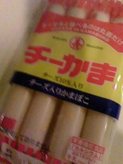 チーかま☆_d0101514_1085531.jpg