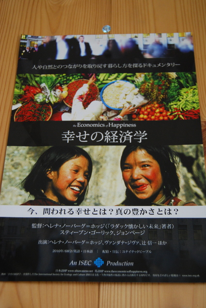 映画『幸せの経済学』_d0127925_10293190.jpg